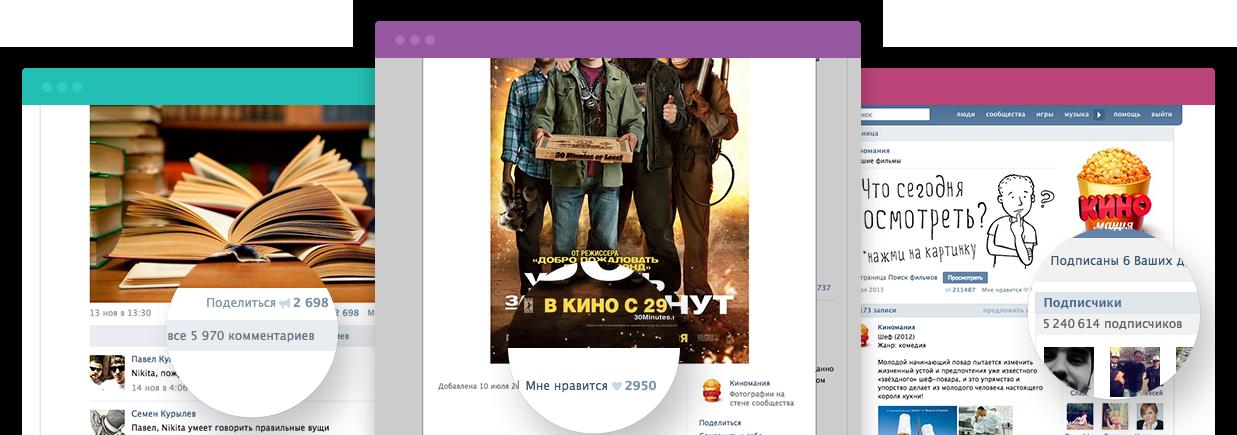 накрутка подписчиков группы вконтакте бесплатно