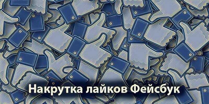 накрутка просмотров фейсбук бесплатно