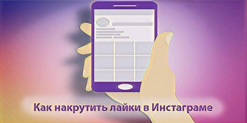 бесплатно накрутить просмотры в инстаграме
