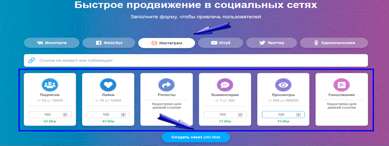 накрутка подписчиков инстаграм бесплатно онлайн по ссылке